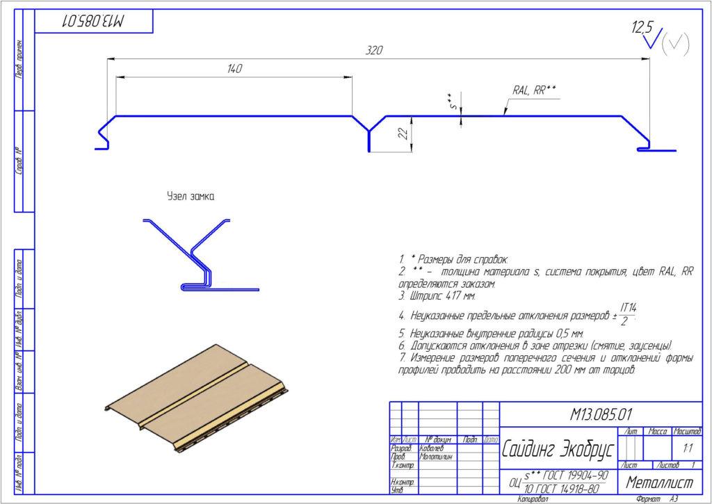 инструкция по монтажу металлосайдинга l-брус