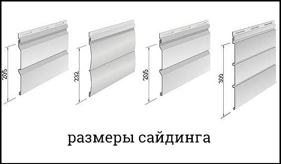 Размеры и показатели ширин винилового сайдинга