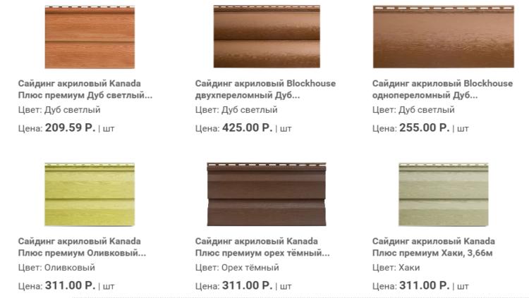 цены и размеры акрилового сайдинга от производителя Альта-профиль