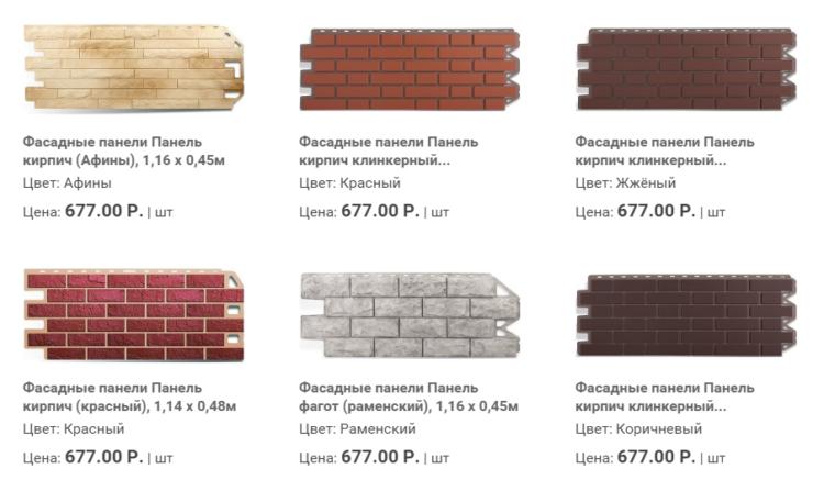 Стоимость панелей цокольного сайдинга Альта-профиль