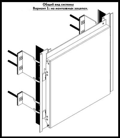 Скрытое крепление кассеты на салазках