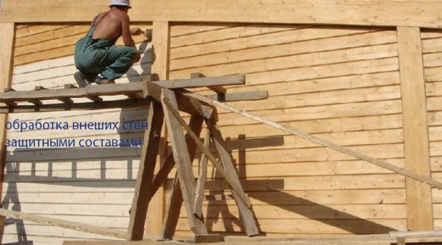 Нанесение пропитки для того что деревянный фасад не гнил