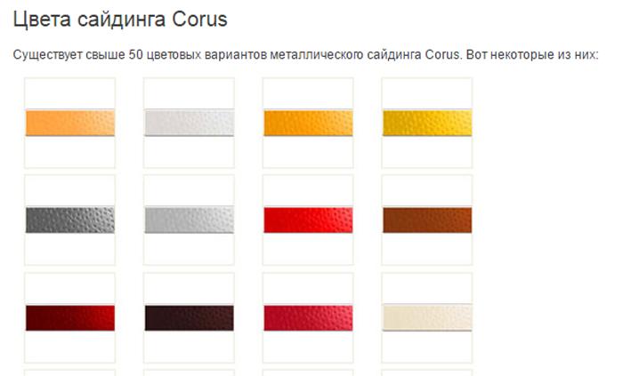 Цветовая палитра металлического сайдинга производителя Corus