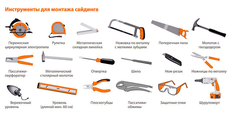 Необходимые инструменты для монтажа сайдинга