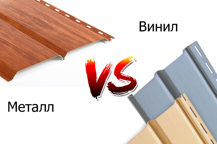 Сравнение винилового и металлического сайдинга