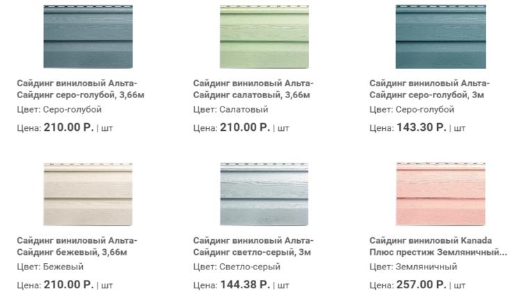 расцветки и цены винилового сайдинга Альта-профиль