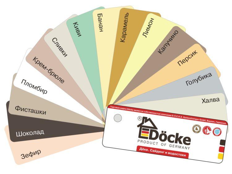 палитра сайдинга марки Docke